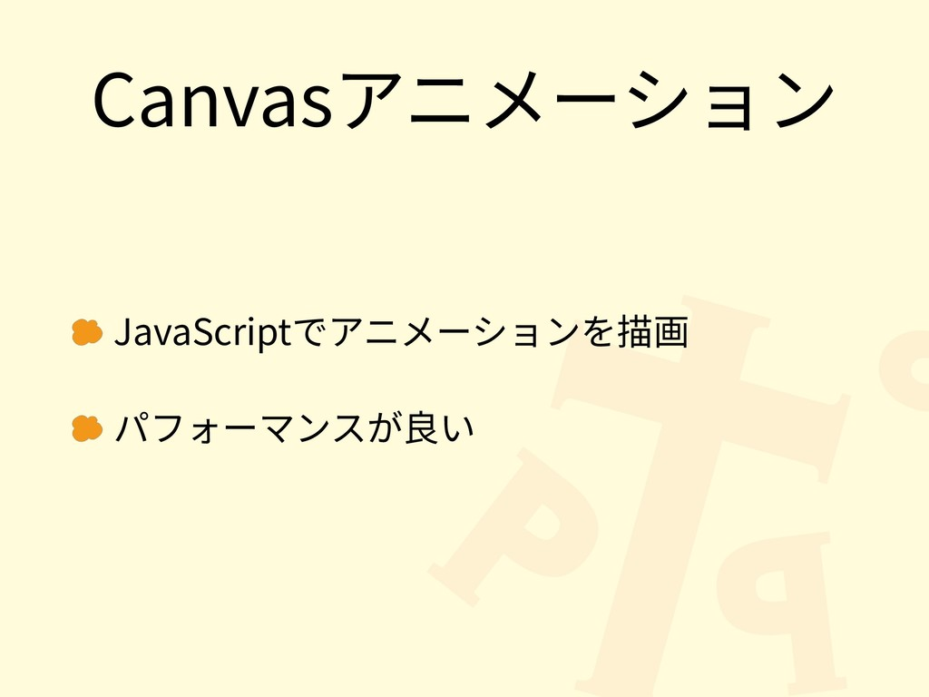 Canvasアニメーション JavaScriptでアニメーションを描画 パフォーマンスが良い