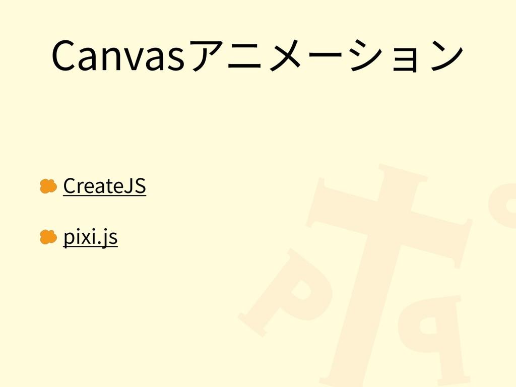 Canvasアニメーション CreateJS pixi.js
