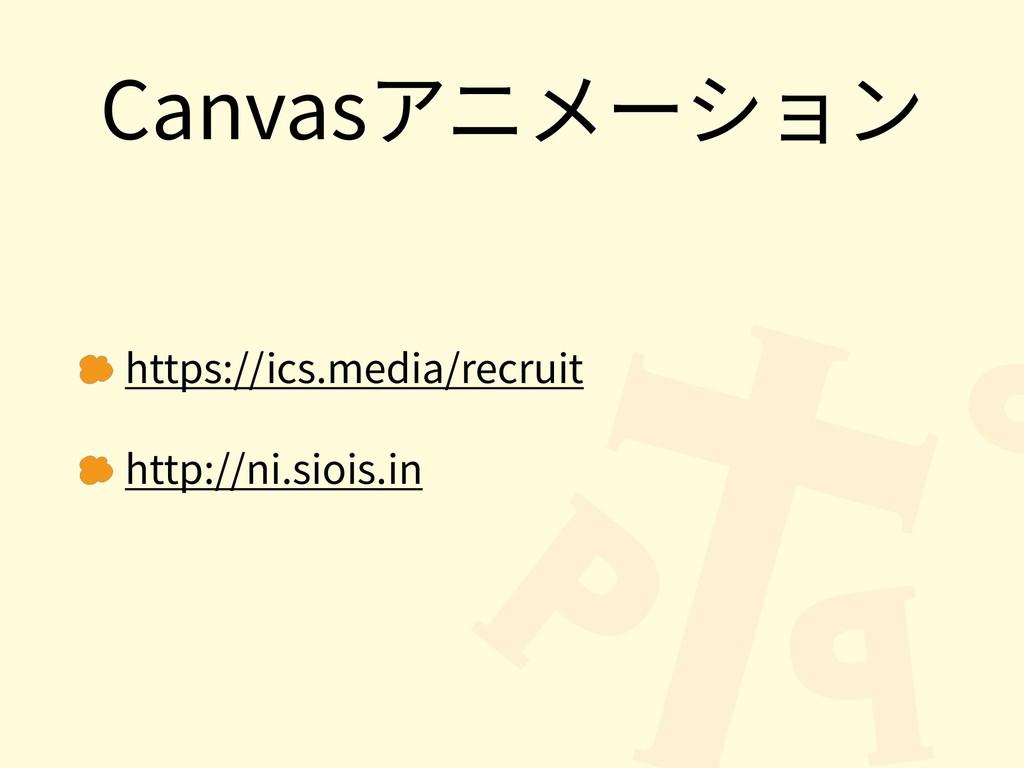 Canvasアニメーション https://ics.media/recruit http://...