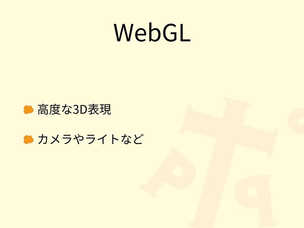 WebGL ⾼度な3D表現 カメラやライトなど