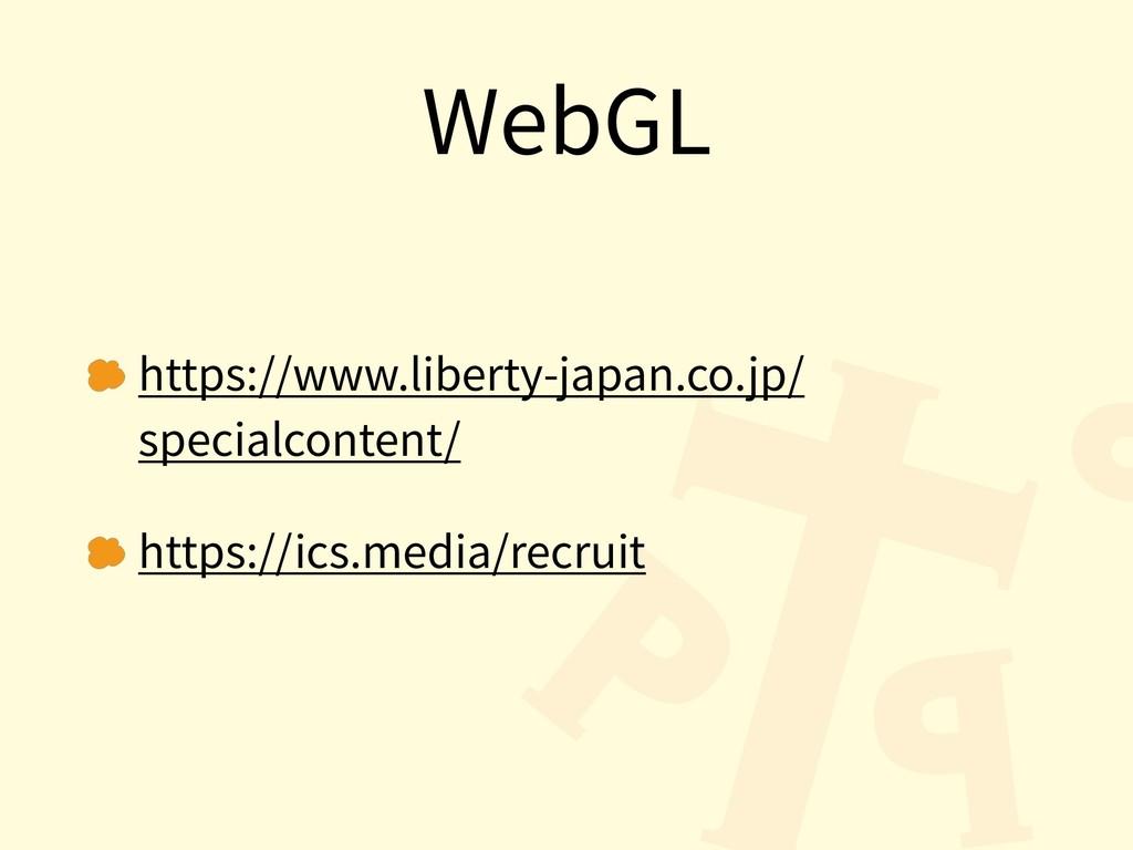 WebGL https://www.liberty-japan.co.jp/ specialc...