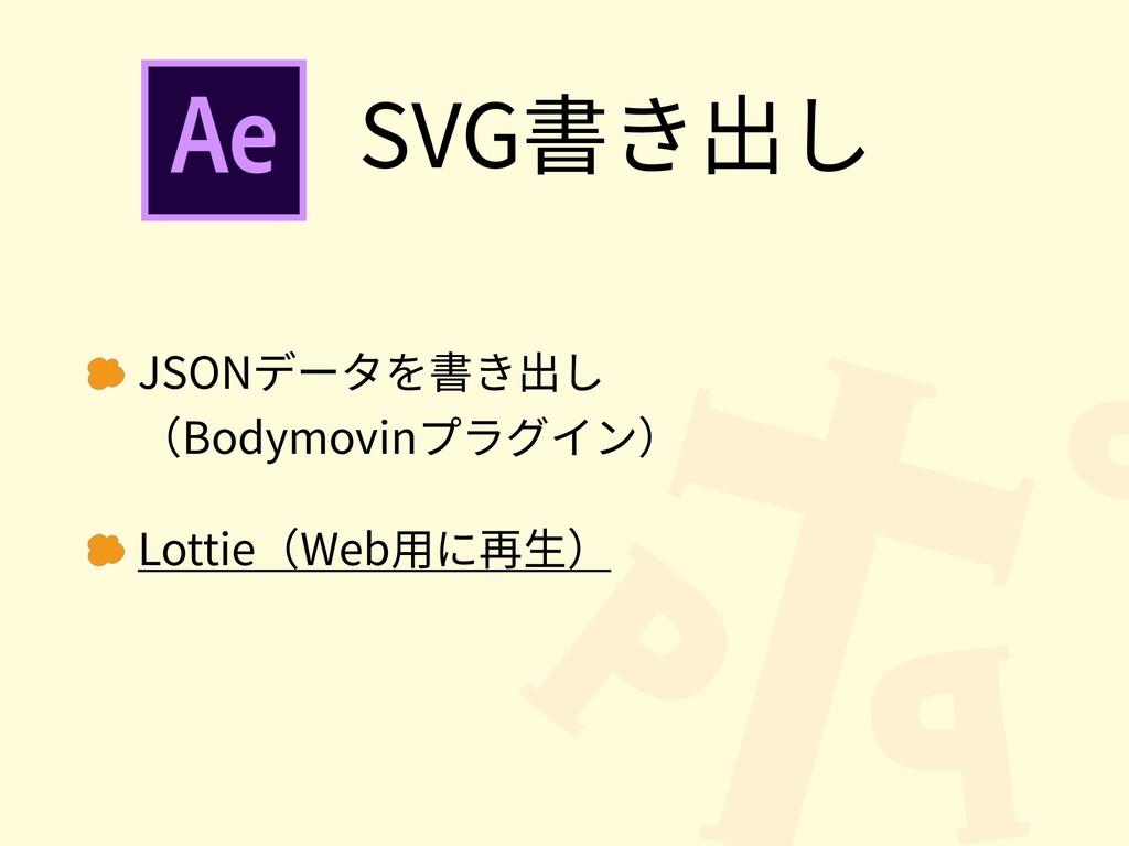 SVG書き出し JSONデータを書き出し (Bodymovinプラグイン) Lottie(W...