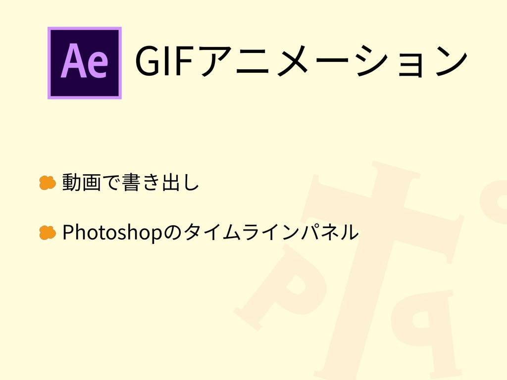 GIFアニメーション 動画で書き出し Photoshopのタイムラインパネル