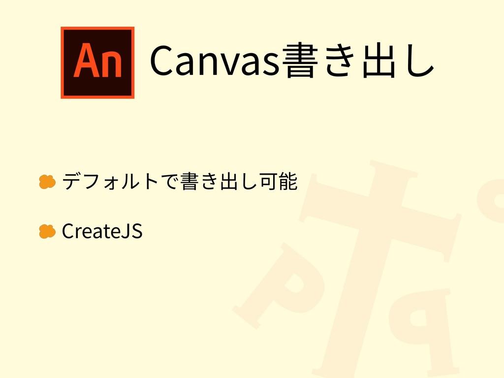 Canvas書き出し デフォルトで書き出し可能 CreateJS
