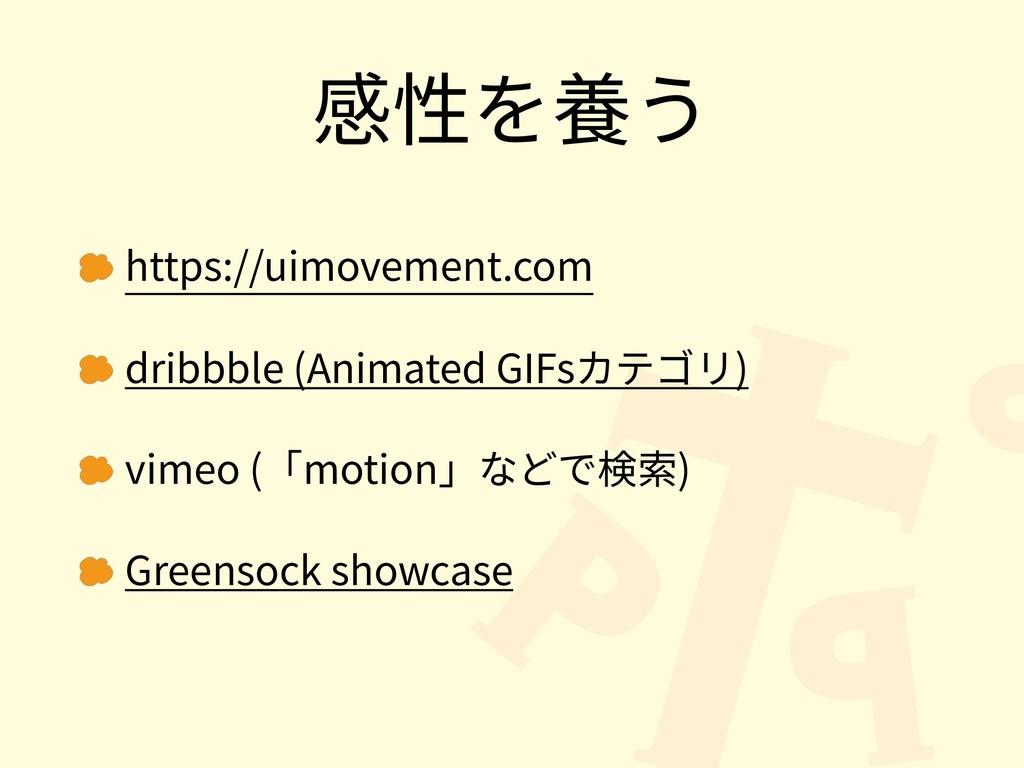 感性を養う https://uimovement.com dribbble (Animated...