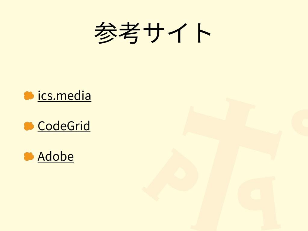 参考サイト ics.media CodeGrid Adobe