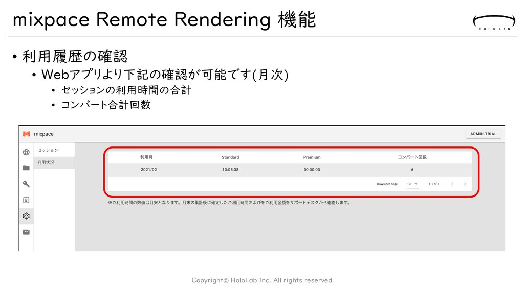 mixpace Remote Rendering 機能 • 利用履歴の確認 • Webアプリよ...