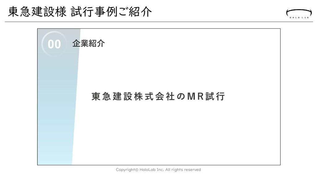 東急建設様 試行事例ご紹介 Copyright© HoloLab Inc. All right...