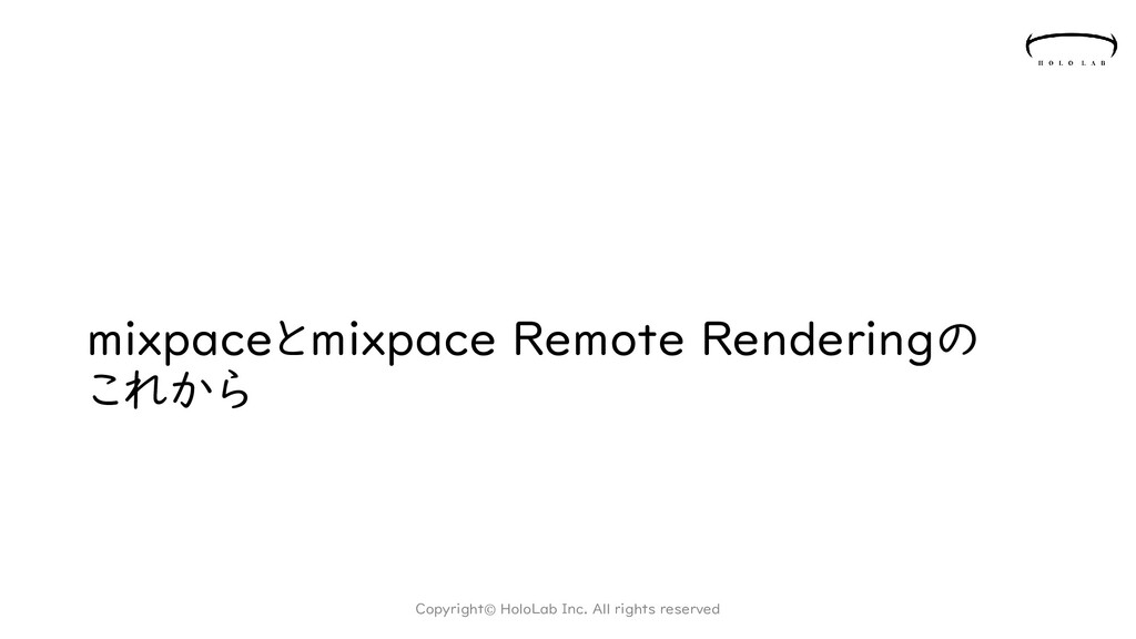mixpaceとmixpace Remote Renderingの これから Copyrigh...