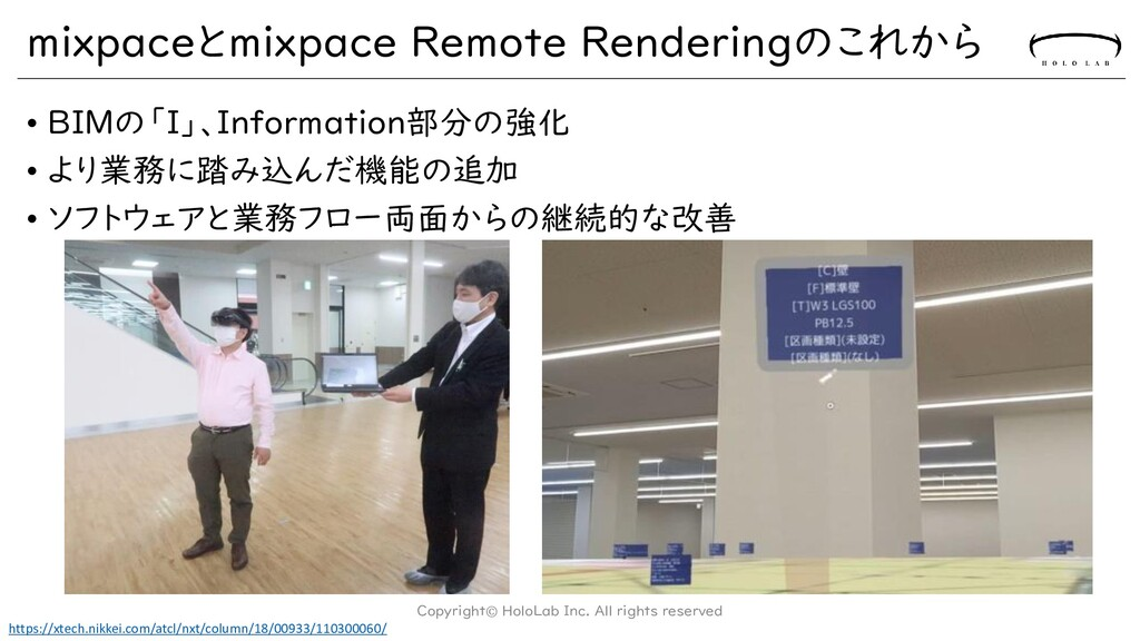 mixpaceとmixpace Remote Renderingのこれから • BIMの「I」...