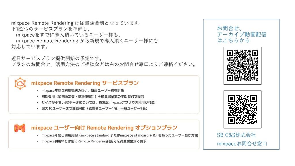 mixpace Remote Rendering は従量課金制となっています。 下記2つのサー...