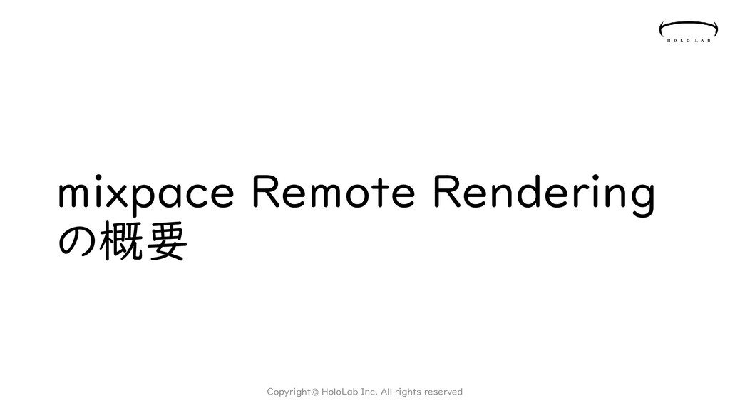 mixpace Remote Rendering の概要 Copyright© HoloLab...
