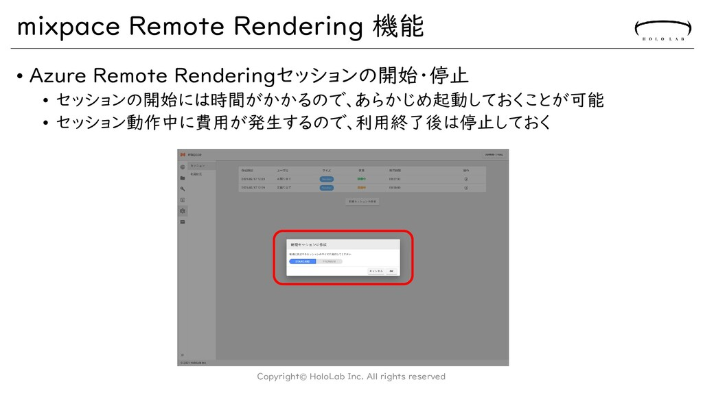 mixpace Remote Rendering 機能 • Azure Remote Rend...