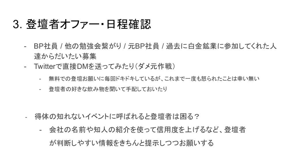 3. 登壇者オファー・日程確認 - BP社員 / 他の勉強会繋がり / 元BP社員 / 過去に...