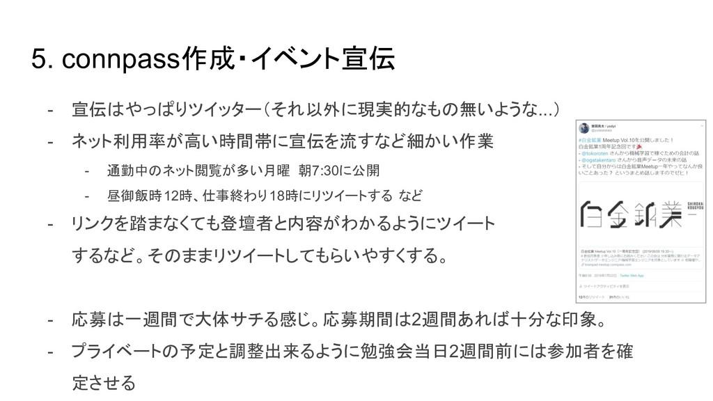 5. connpass作成・イベント宣伝 - 宣伝はやっぱりツイッター(それ以外に現実的なもの...