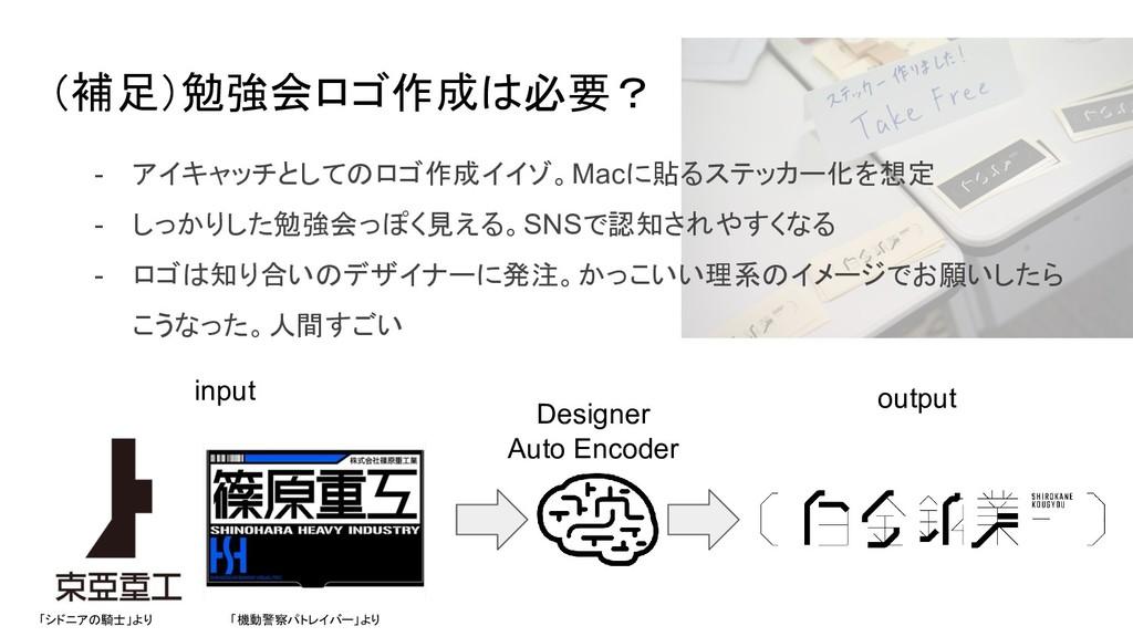 (補足)勉強会ロゴ作成は必要? input output Designer Auto Enco...