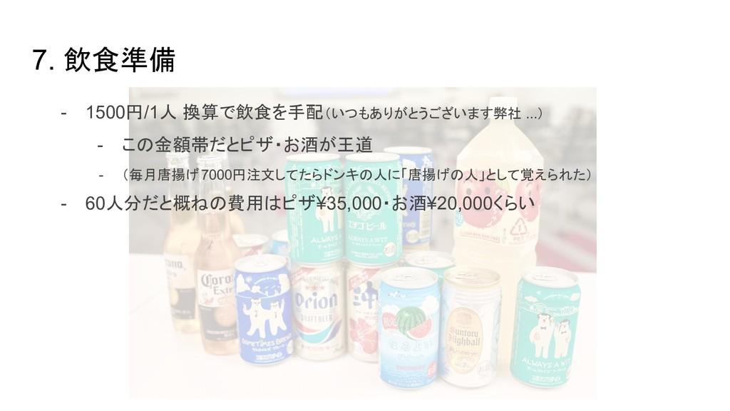 7. 飲食準備 - 1500円/1人 換算で飲食を手配(いつもありがとうございます弊社 ......