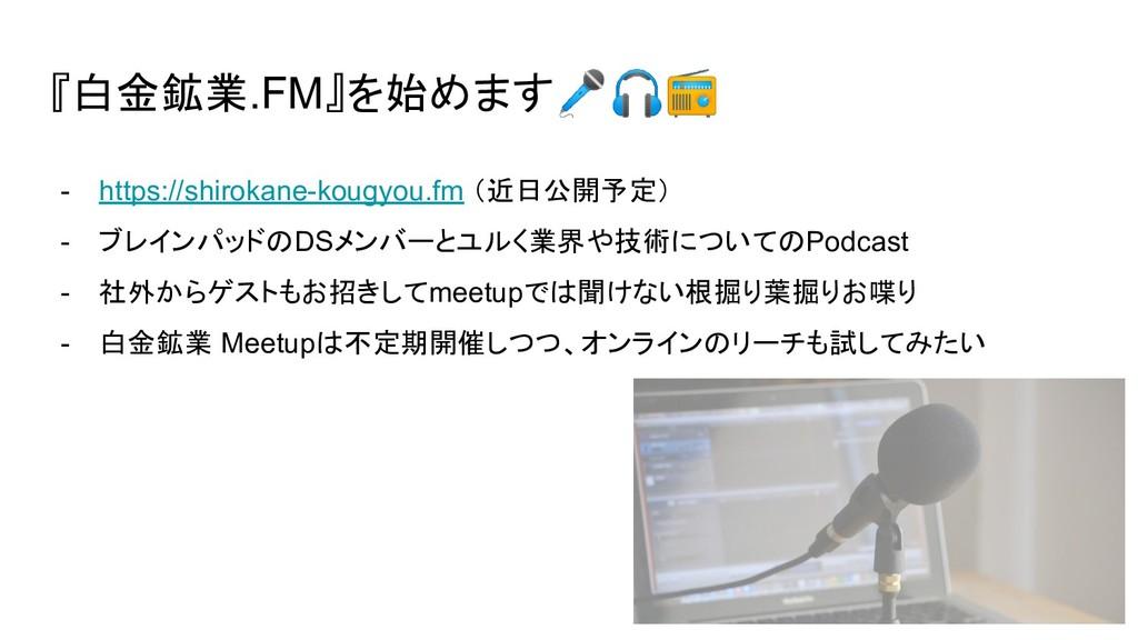 『白金鉱業.FM』を始めます - https://shirokane-kougyou.fm (...
