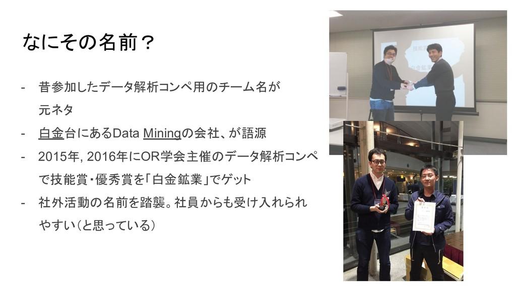 - 昔参加したデータ解析コンペ用のチーム名が 元ネタ - 白金台にあるData Miningの...