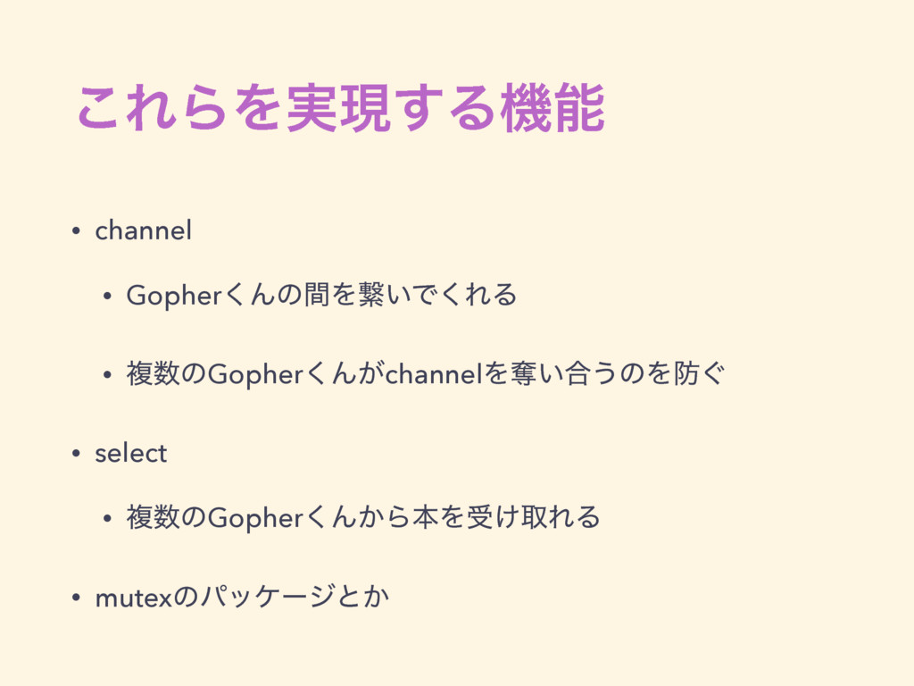 ͜ΕΒΛ࣮ݱ͢Δػ • channel • Gopher͘ΜͷؒΛܨ͍Ͱ͘ΕΔ • ෳͷG...