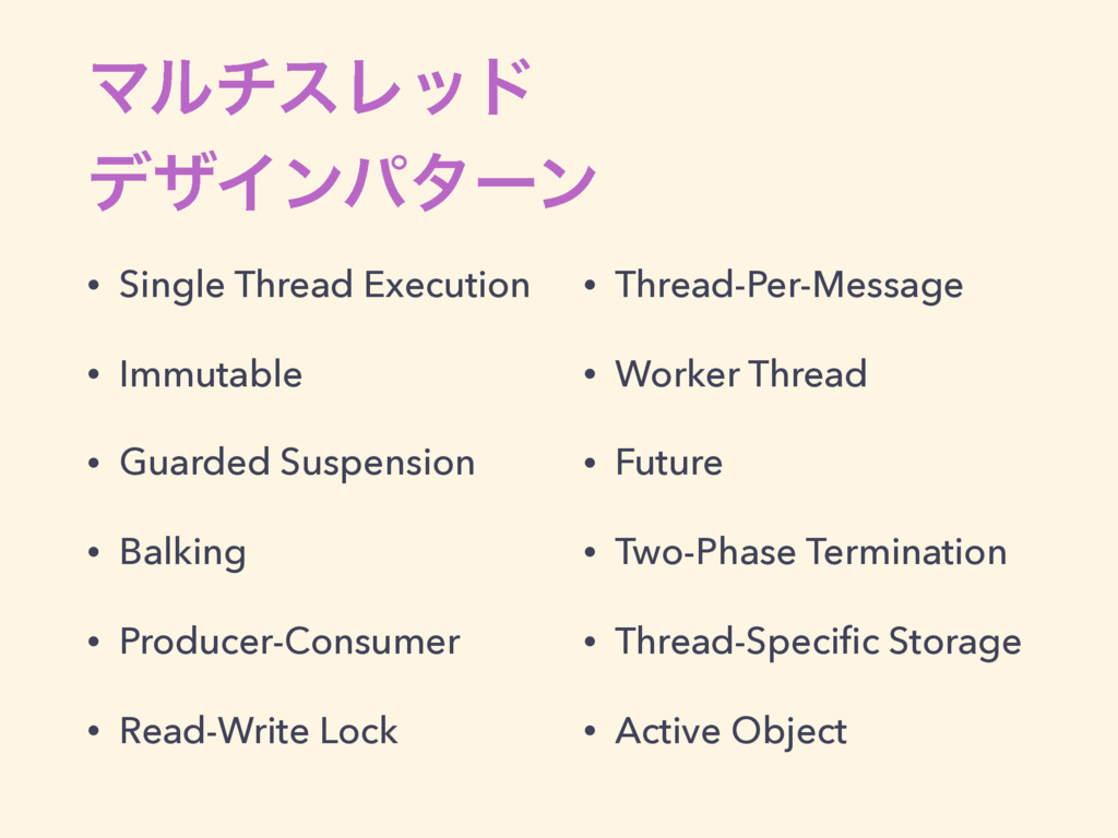 ϚϧνεϨου σβΠϯύλʔϯ • Single Thread Execution • I...