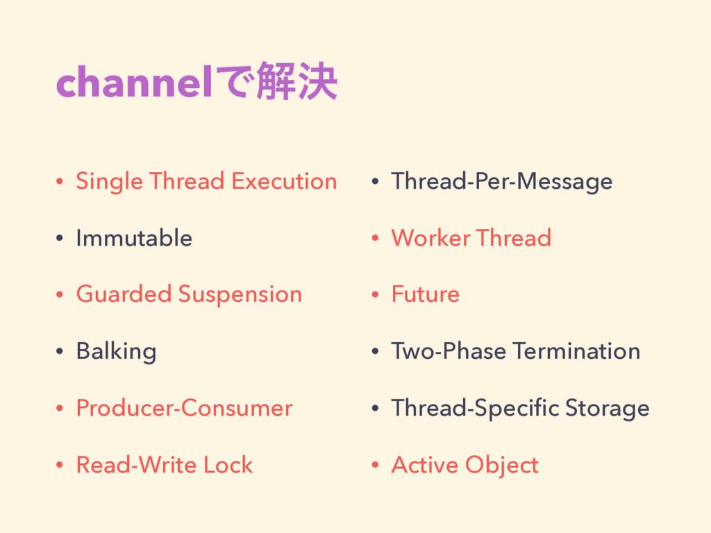 channelͰղܾ • Single Thread Execution • Immutabl...