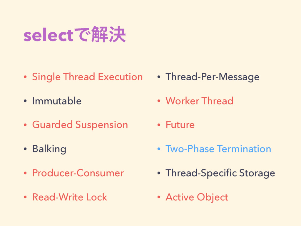 selectͰղܾ • Single Thread Execution • Immutable...