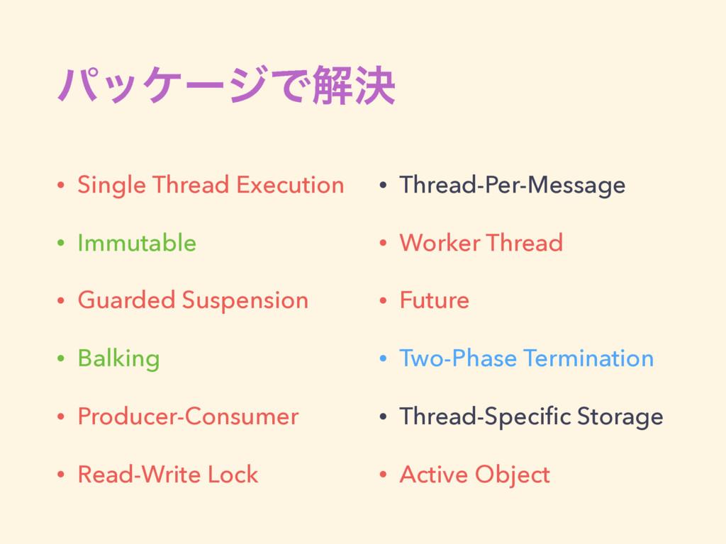 ύοέʔδͰղܾ • Single Thread Execution • Immutable ...