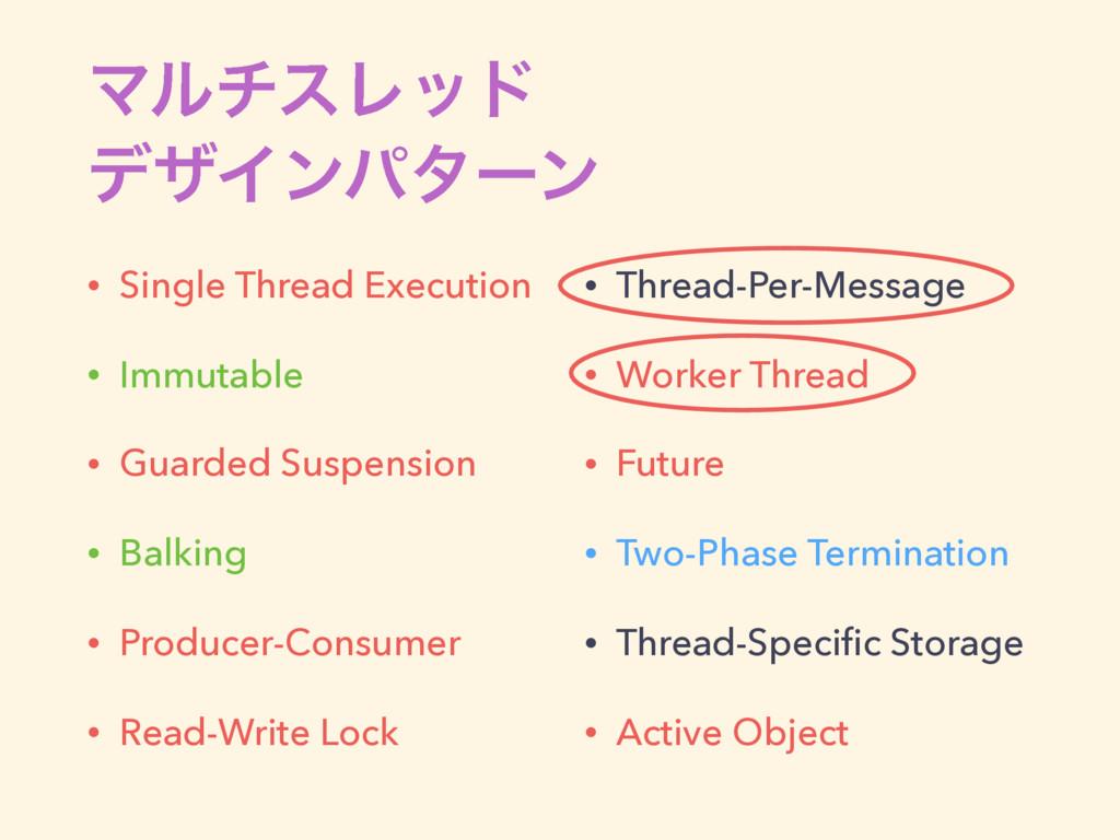 ϚϧνεϨου σβΠϯύλʔϯ • Single Thread Execution • Im...