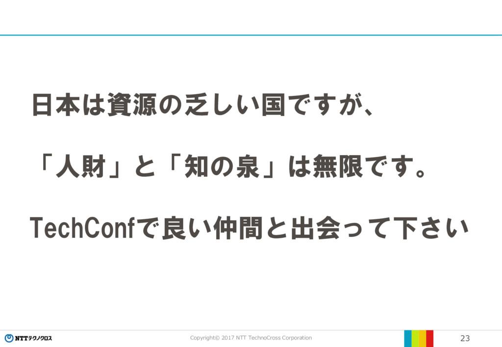 Copyright© 2017 NTT TechnoCross Corporation 23 ...