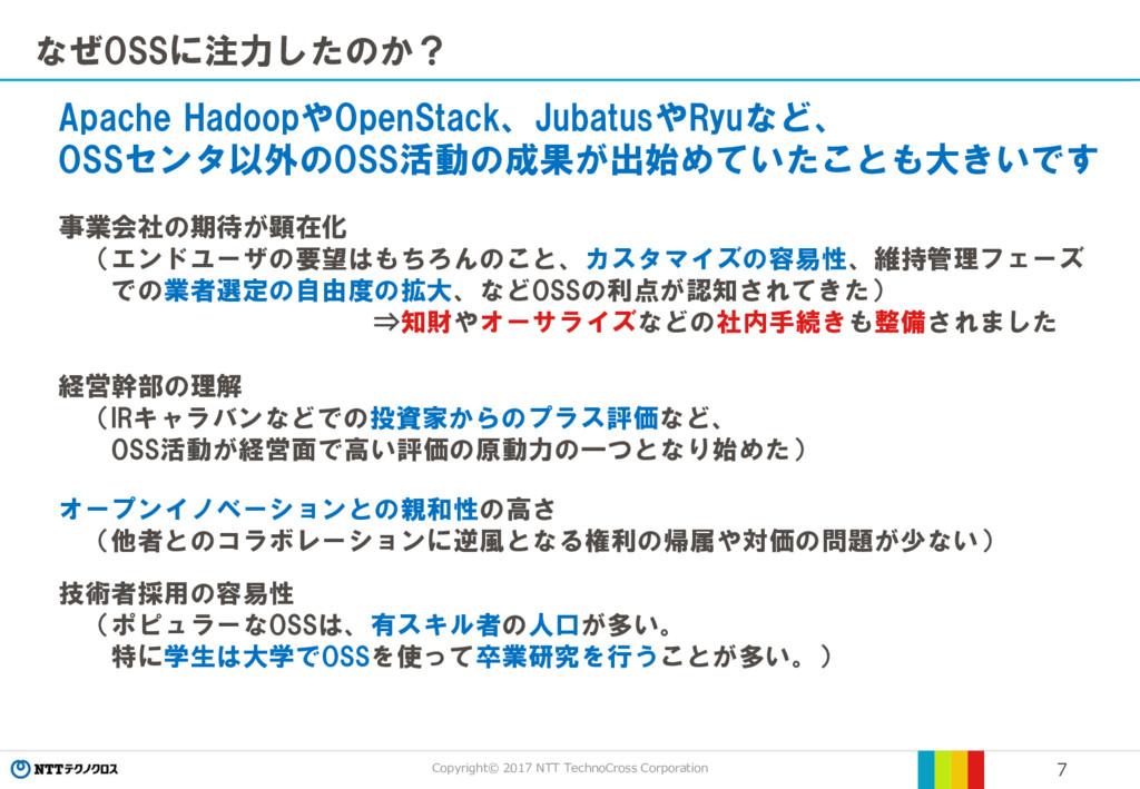 Copyright© 2017 NTT TechnoCross Corporation 7 な...