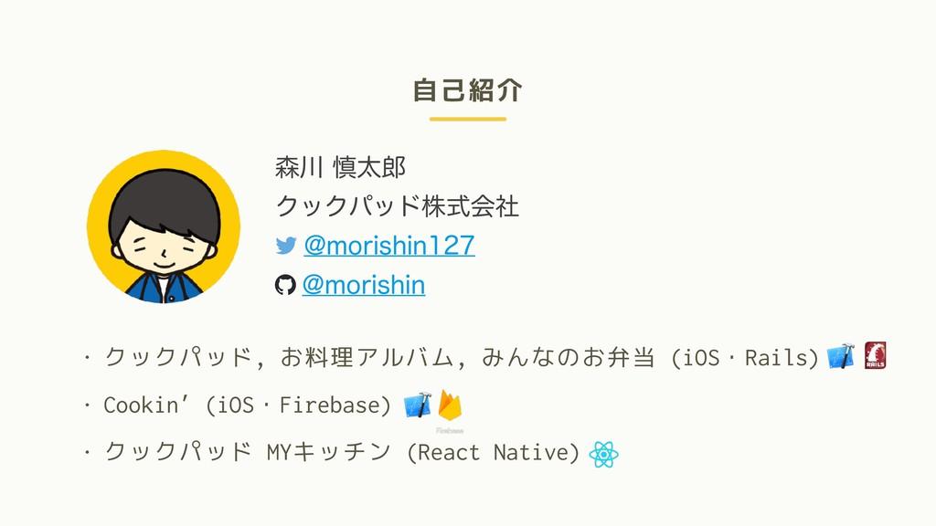 自己紹介 • クックパッド, お料理アルバム, みんなのお弁当 (iOS・Rails) • C...