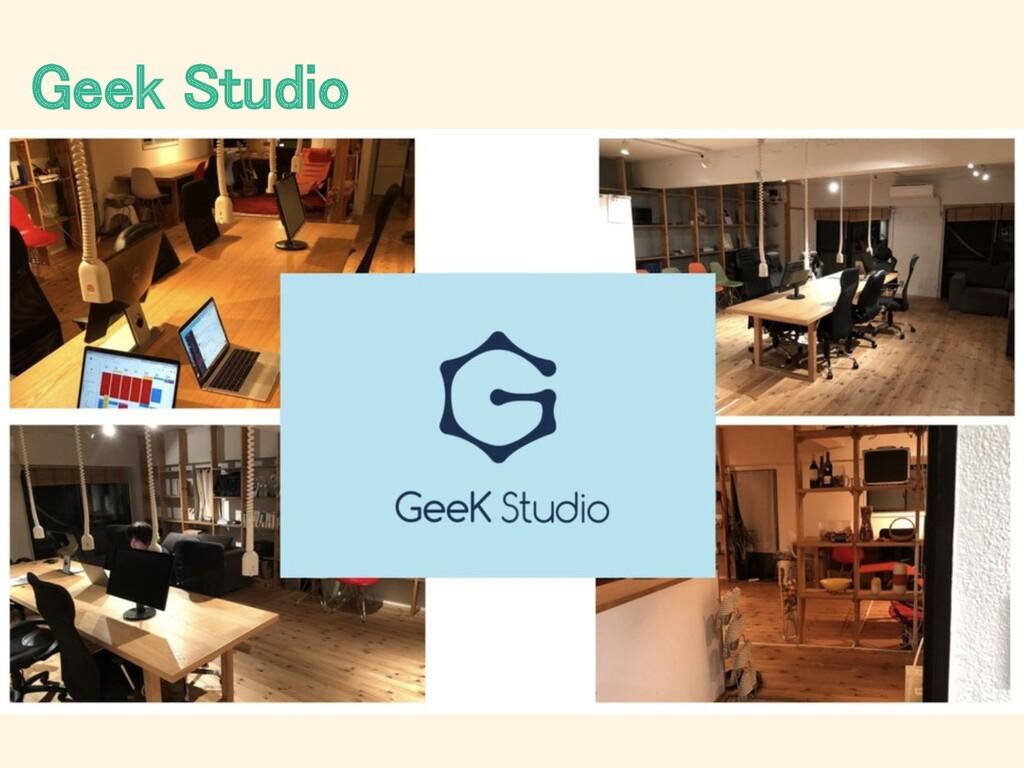 Geek Studio