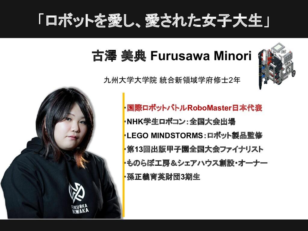 古澤 美典 Furusawa Minori     ・国際ロボットバトルRoboMaster日...