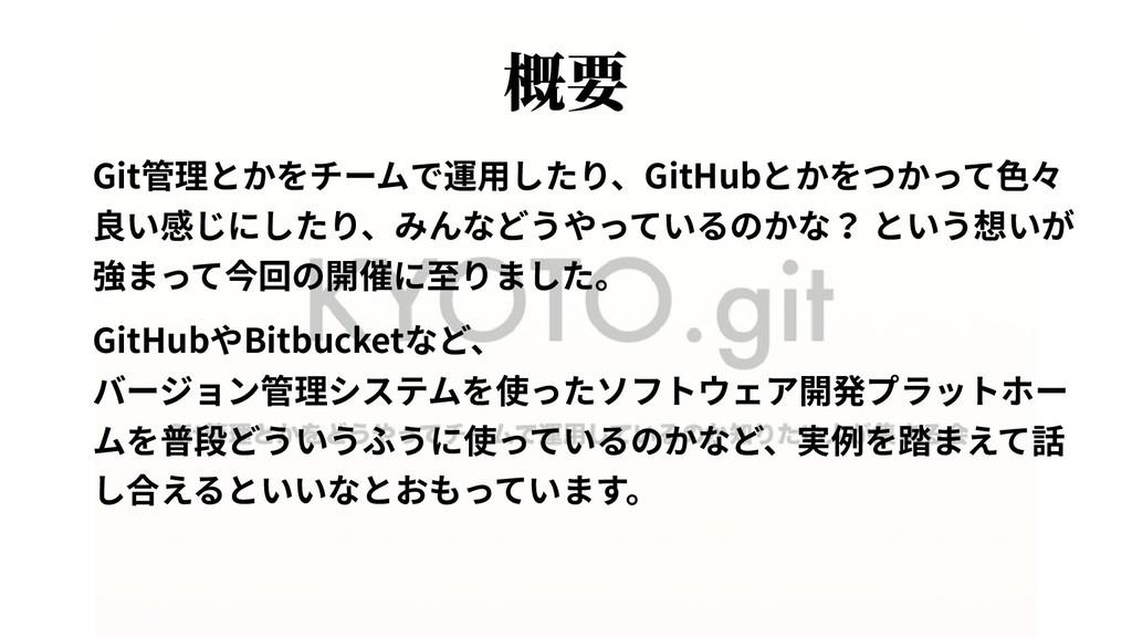 概要 Git管理とかをチームで運用したり、GitHubとかをつかって色々 良い感じにしたり、み...