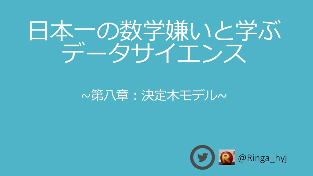@Ringa_hyj 日本一の数学嫌いと学ぶ データサイエンス ~第八章:決定木モデル~