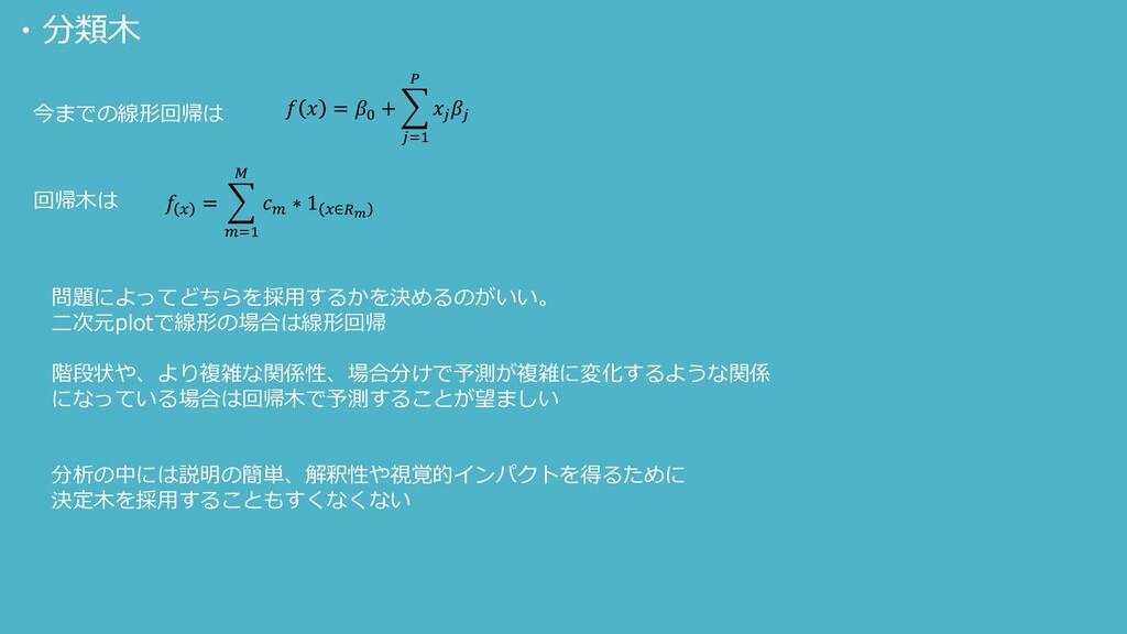 ・分類木 今までの線形回帰は   = 0 +  =1      =  =1   ∗ 1 ∈...