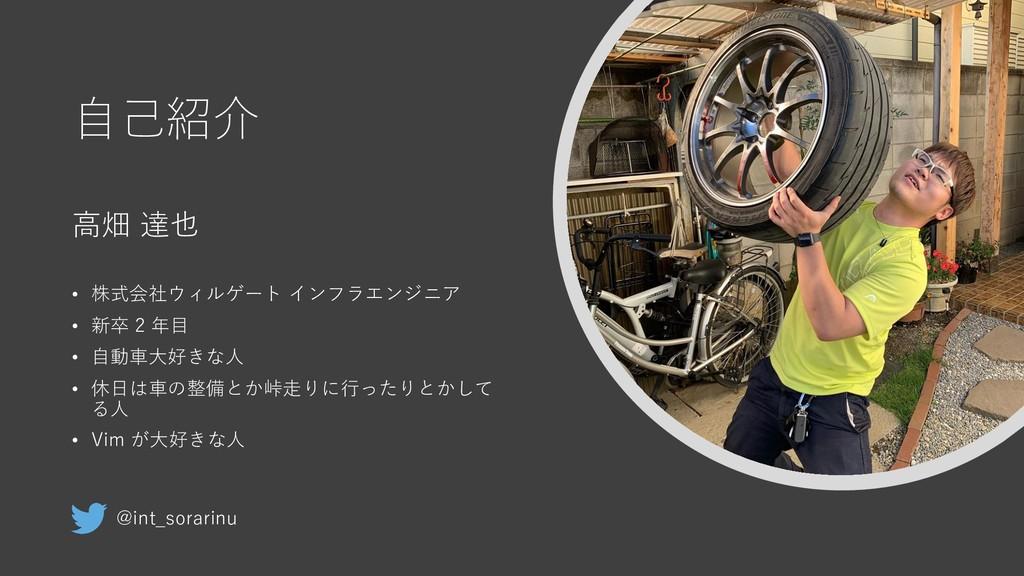 ⾃⼰紹介 ⾼畑 達也 • 株式会社ウィルゲート インフラエンジニア • 新卒 2 年⽬ • ⾃...