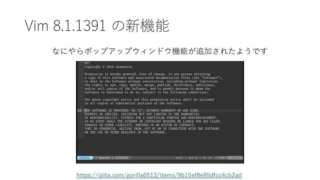 Vim 8.1.1391 の新機能 なにやらポップアップウィンドウ機能が追加されたようです h...