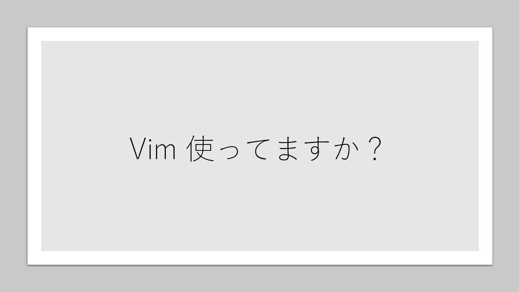 Vim 使ってますか?