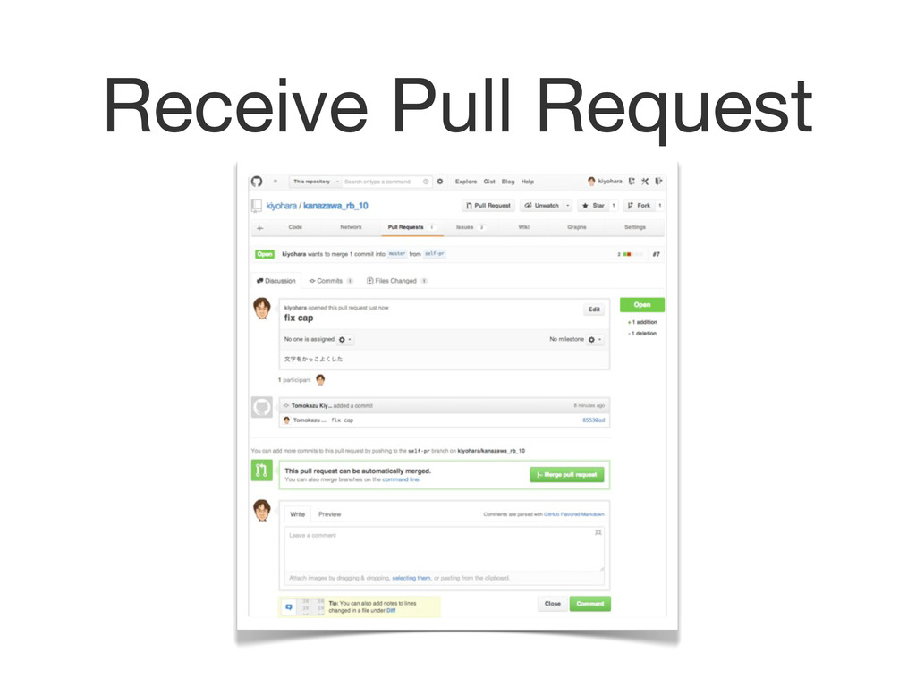 Receive Pull Request
