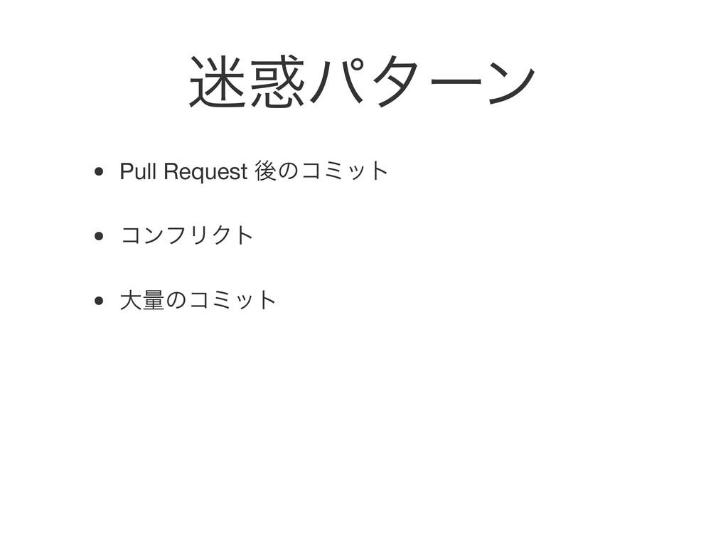 ύλʔϯ • Pull Request ޙͷίϛοτ • ίϯϑϦΫτ • େྔͷίϛοτ