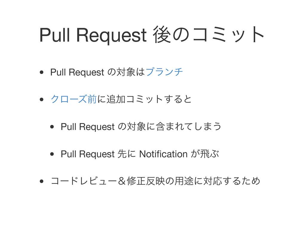 Pull Request ޙͷίϛοτ • Pull Request ͷରϒϥϯν • Ϋ...