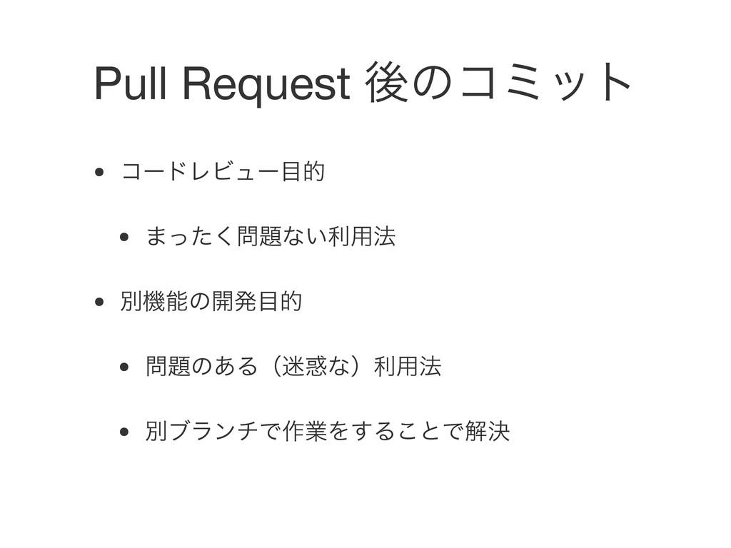 Pull Request ޙͷίϛοτ • ίʔυϨϏϡʔత • ·ͬͨ͘ͳ͍ར༻๏ •...
