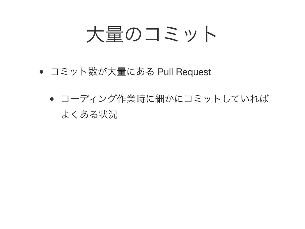 େྔͷίϛοτ • ίϛοτ͕େྔʹ͋Δ Pull Request • ίʔσΟϯά࡞ۀʹ...
