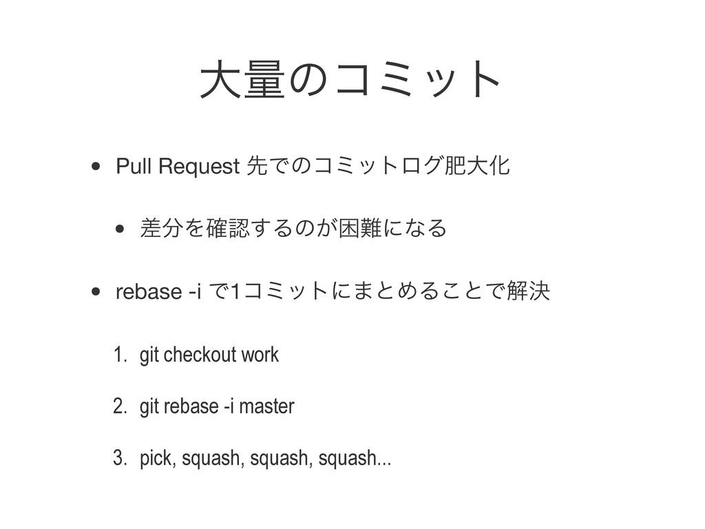 େྔͷίϛοτ • Pull Request ઌͰͷίϛοτϩάංେԽ • ࠩΛ֬͢Δͷ͕...