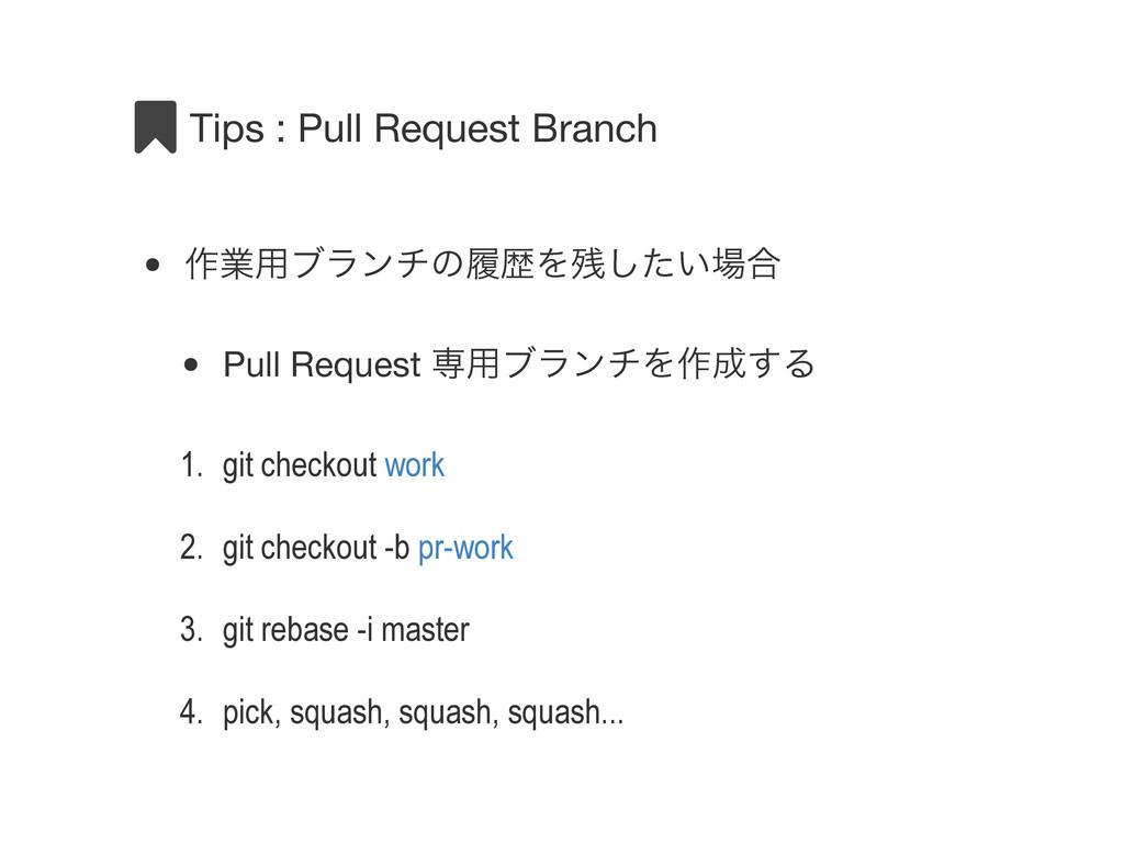 Tips : Pull Request Branch • ࡞ۀ༻ϒϥϯνͷཤྺΛ͍ͨ͠߹ ...