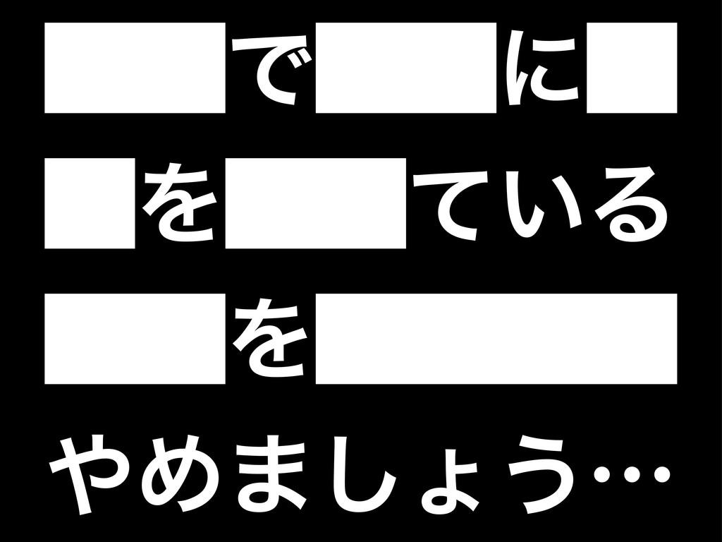 Ͱʹ Λ͍ͯΔ Λ Ί·͠ΐ͏ʜ