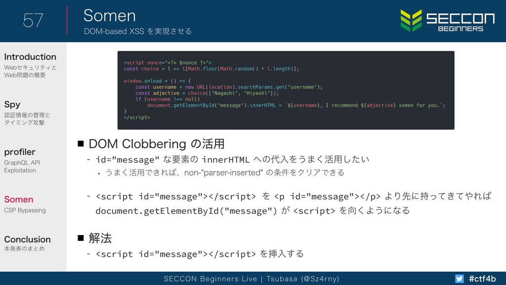 """#ctf4b %0.$MPCCFSJOHͷ׆༻  id=""""message""""ͳཁૉͷ..."""