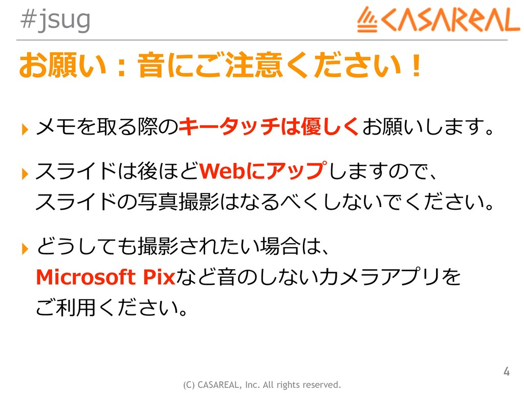 (C) CASAREAL, Inc. All rights reserved. #jsug お...